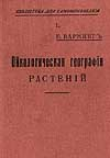 http://www.abratsev.narod.ru/biblio/varming/img/cov.jpg